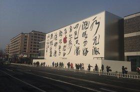 Hangzhou West Lake Apple Store