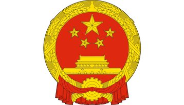 National Emblem of The People's Republic of China
