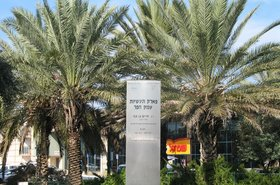 emek hefer industrial park israel