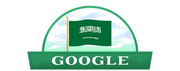 google doodle saudi arabia.gif